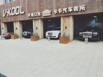 宇博兄弟卡卡汽车会所(开发区店)