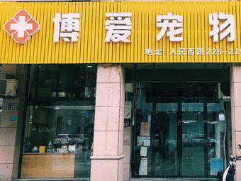博爱宠物诊所(人民西路店)
