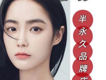 金美人纹绣定制连锁店(海亮店)