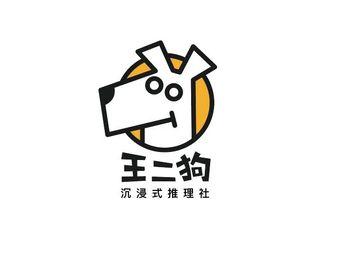 王二狗沉浸式推理社