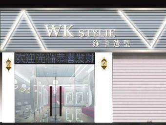 WK style·维卡造型风格定制(人文店)