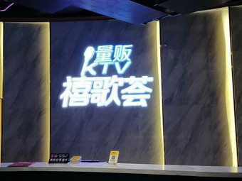禧歌荟量贩KTV