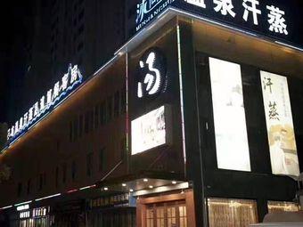 沐尚汇温泉会所