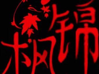 枫锦沉浸式恐怖密室