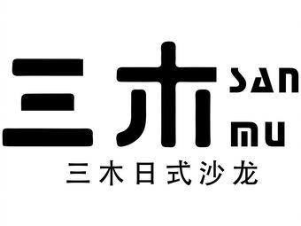 三木日式沙龙(杨舍老街店)
