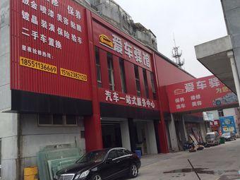 苏州爱车驿馆服务有限公司(吴江店)
