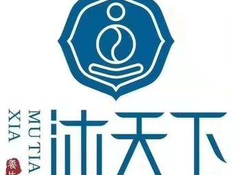 沐天下理疗养生会所(东风店)