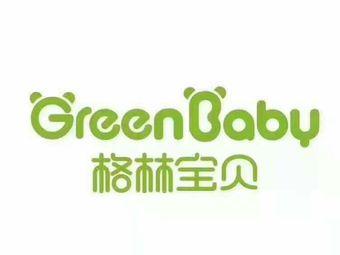 Green Baby儿童成长中心