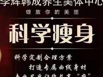 李辉韩成减肥艾灸养生(周市店)