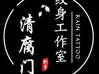 清腐门纹身tattoo工作室(电梯公寓店)