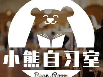 小熊自习室(唐宁店)