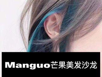 Manguo芒果私人定制(万达店)