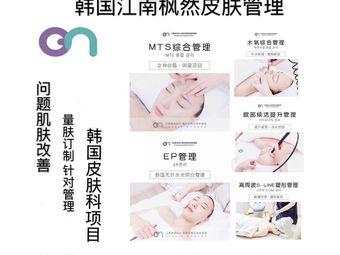 韩国江南枫然皮肤管理中心