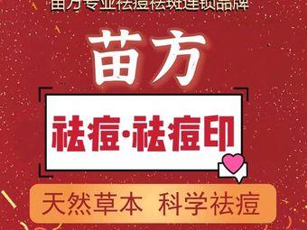 苗方祛痘祛斑(祖庙店)