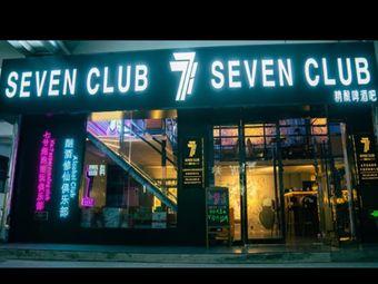 SEVEN CLUB 精酿啤酒吧