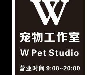 W宠物工作室(金港店)