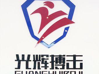 奥宇光辉搏击俱乐部