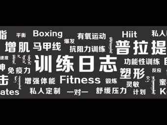 训练日志健身工作室(闻都世界城店)