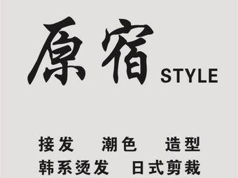 原宿style美发(人民南路店)