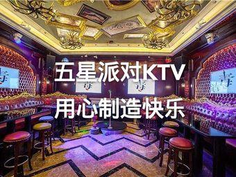 五星派对PARTY KTV(东葛路店)