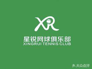 星锐网球俱乐部
