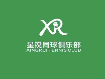 星锐网球俱乐部(浦东张江汇智店)