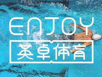 英卓游泳培训(索菲特酒店自营店)