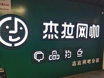 杰拉网咖(柯桥蓝天店)