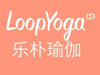 LOOPYOGA乐朴瑜伽