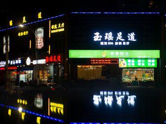 玉瑶足道(丹霞路店)