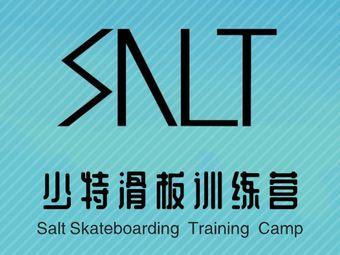 SALT滑板店&少特滑板训练营(新弄里店)