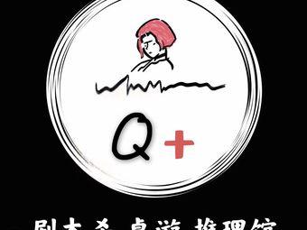 Q+剧本杀·推理·休闲馆