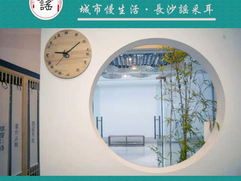 長沙謡·采耳(新长海店)