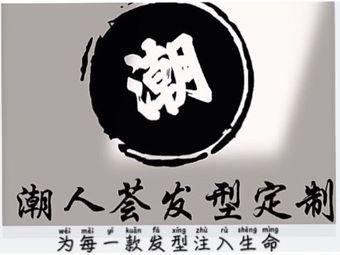 潮人荟发型定制旗舰店