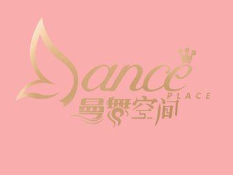 曼舞空间少儿舞蹈教育(杭州总校)
