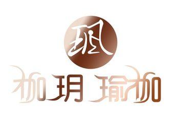 伽玥国际瑜伽馆(大丰店)