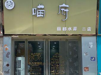 喵府(丽都水岸店)