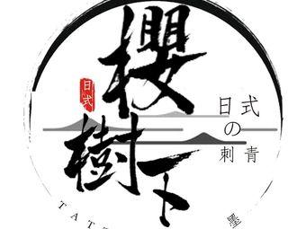 樱树下纹身TATTOO穿孔·专业洗纹身(观音桥店)