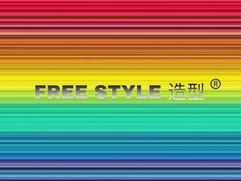 FREE STYLE 福·瑞 斯戴欧造型