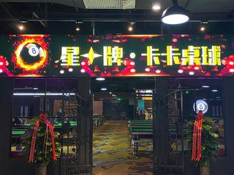 星牌·卡卡桌球(卡乐士店)