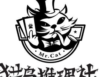 猫岛推理社