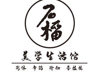 石榴美学生活馆