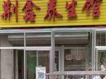 荆鑫私家养生会馆