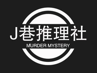 J剧巷推理社