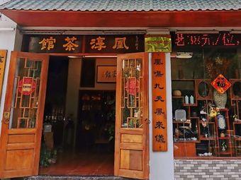 凰淳茶馆(金垦路店)