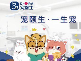 宠颐生宠物医院·骨科·肿瘤·异宠·24小时江西中心