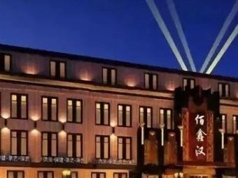 佰鑫汉水疗酒店