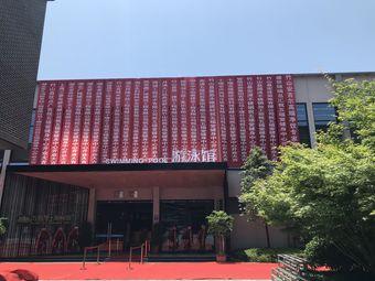 五福堂·游泳馆健身中心