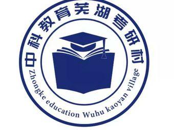 中科教育芜湖考研村
