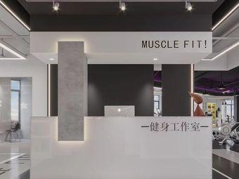 MF健身工作室(洁芳店)